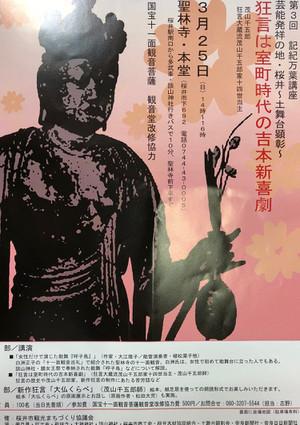 Kyougen0325